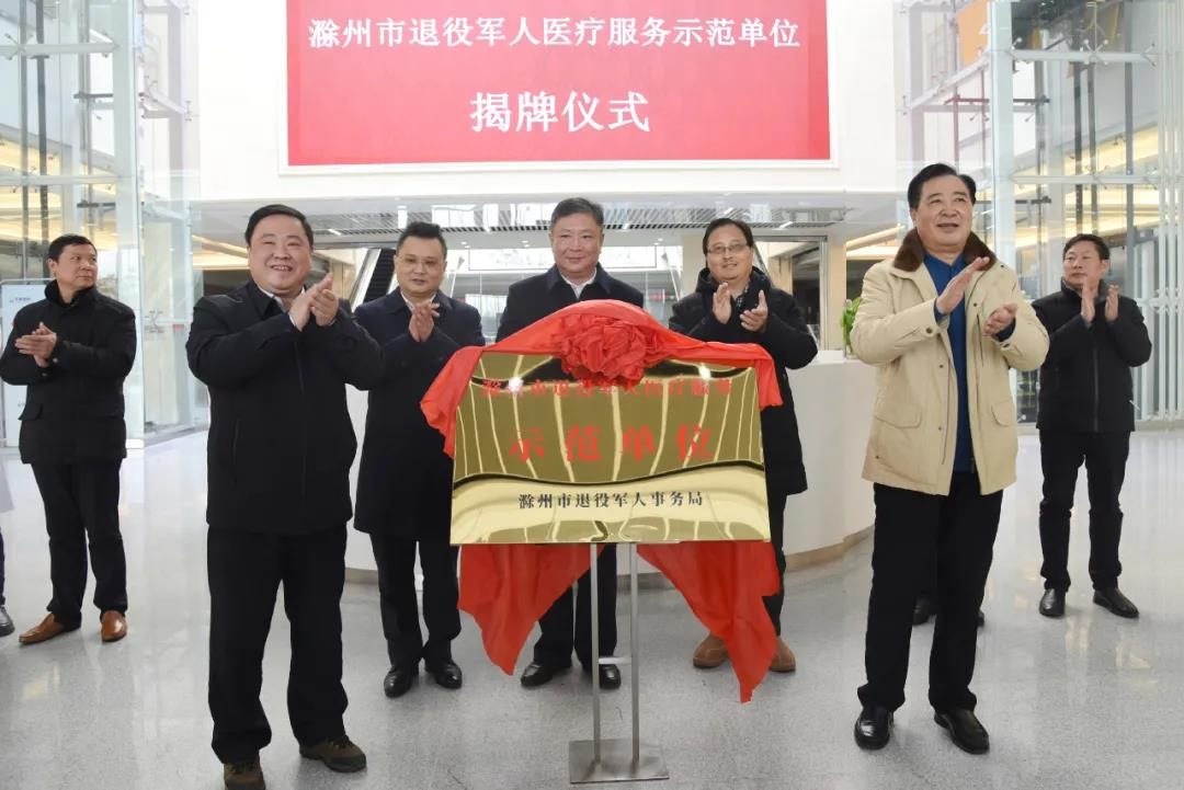千赢app 客户端下载医院被授予滁州市退役军人医疗服务示范单位
